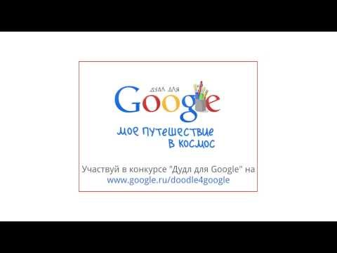 Конкурс-«Дудл-для-google»-2014.-Моё-путешествие-в-космос