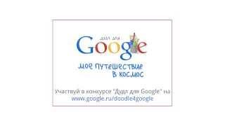 Конкурс «Дудл для Google» 2014. Моё путешествие в космос