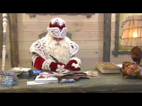 Вотчина Деда Мороза - сказка круглый год