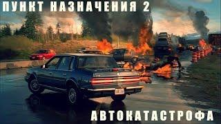 Пункт Назначения 2 [Автокатастрофа]