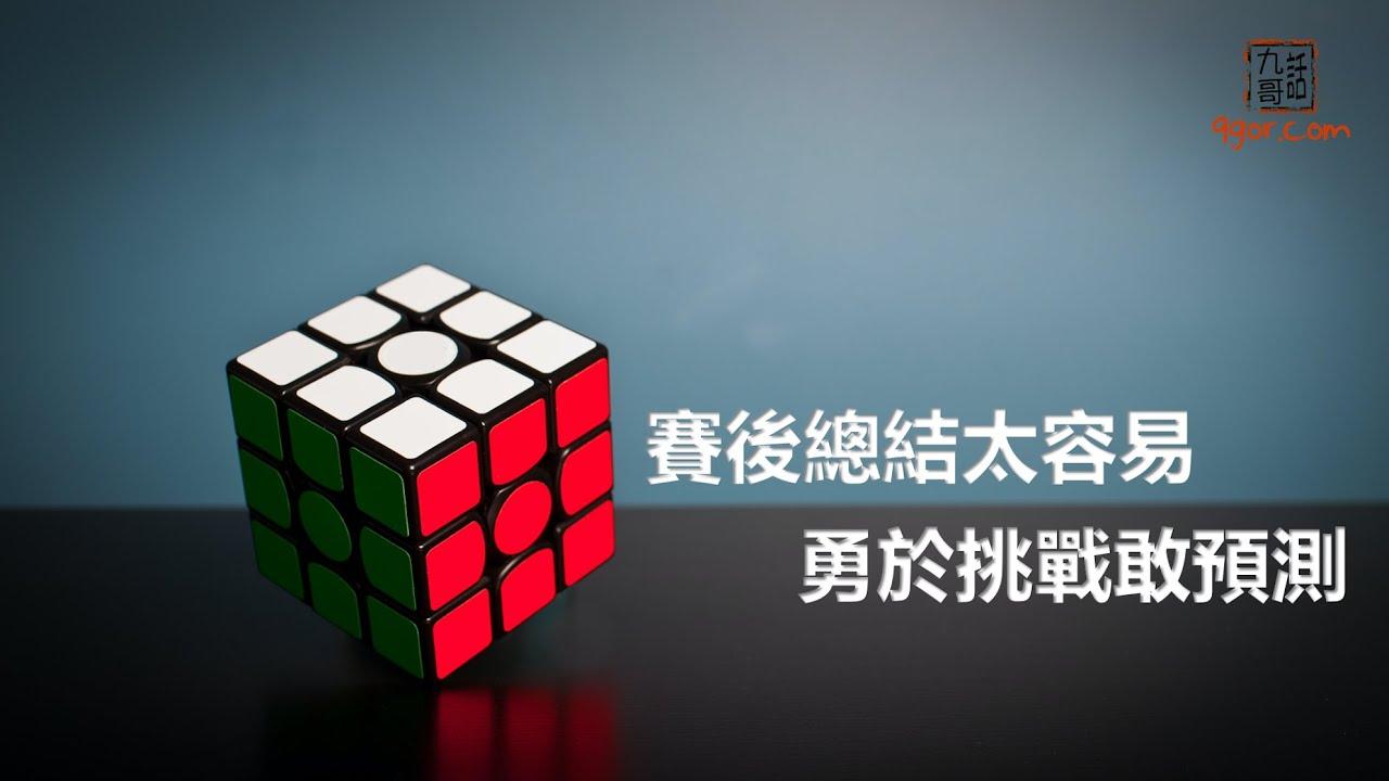 201224 賽後總結太容易,勇於挑戰敢預測!