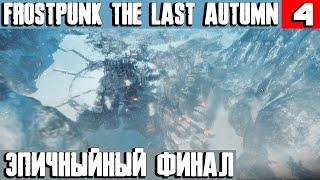 Frostpunk The Last Autumn - обзор и прохождение нового DLC. Эпичный и драматичный финал игры #4