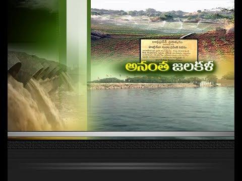 Handri Neeva Project | Krishna Water Push Up Water Level | In Dams And Reservoirs | Ananatapur Dist