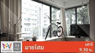 my home ตอน บุกห้องสาวน้อยเสียงใส แพรว - คณิตกุล 12 พ.ย. 59 (3/4)