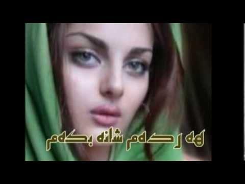 Xoshtrin Gorani Farsi Moeen Kurdish Subtitle خۆشرین گۆرانی