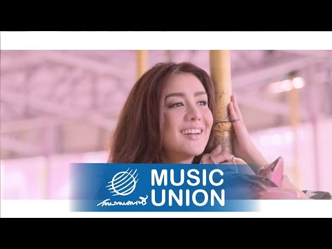 ตัวติดกัน - นิโคล เทริโอ [Official MV]