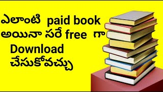 How to download any book for free on Android | free book | #TeluguTutorials