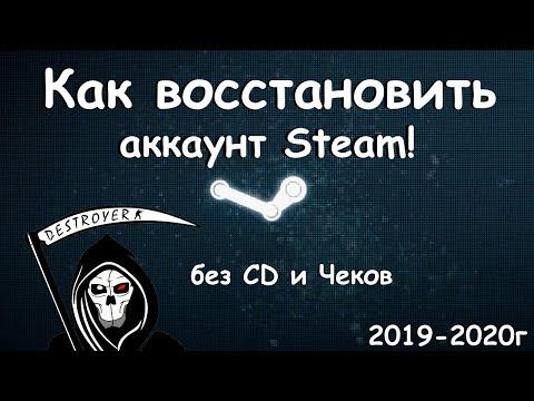 Как вернуть аккаунт Steam в 2020 году 100% без (CD ключей и чеков)
