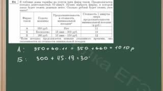 Задача на сравнение табличных значений
