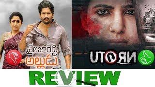 మొగుడు VS పెళ్ళాం || Shailaja Reddy Alludu VS U TURN Review || Samantha VS Naga Chaitanya || Sumantv