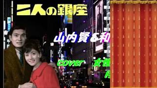 説明・『二人の銀座』作詞: 永六輔 作曲: ザ・ベンチャーズ この曲は ベ...