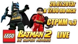 LEGO Batman 2 DC Super Heroes - Прохождение игры - Часть 3 [LIVE]