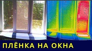 ✅ Солнцезащитная пленка снаружи или изнутри? Проверка тепловизором.
