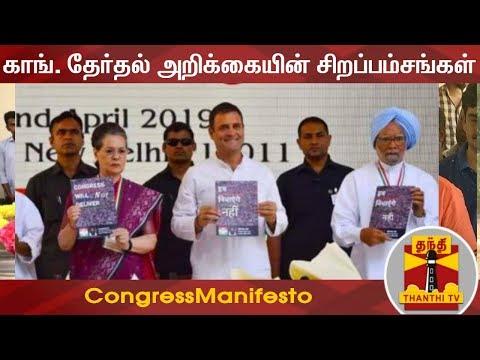 காங். தேர்தல் அறிக்கையின் சிறப்பம்சங்கள் | Congress Manifesto  | Thanthi TV