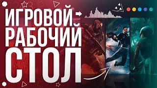 Как сделать игровой рабочий стол | Gamer Project