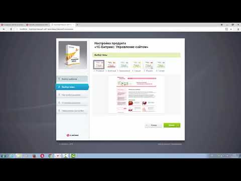 Установка Битрикс на OpenServer