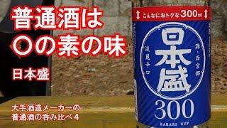 普通酒は◯の素の味?日本盛/大手酒造メーカーの普通酒の呑み比べ4