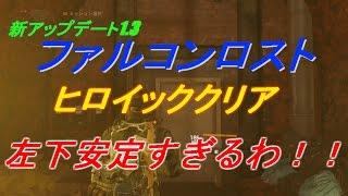【Division】ファルコンロストヒロイック野良