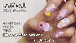 selfnail 귀여운 3D몰드 네일아트 귀여운네일아트…