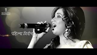 Paus Ha (पाऊस हा) LYRICAL VIDEO | Shreya Ghoshal | Mayuri Deshmukh | Richmond Entertainment