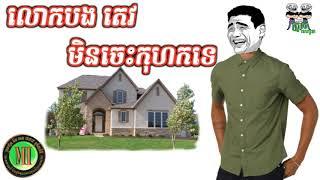 លោកបង តេវ មិនចេះកុហកទេ😎 Men tell a new home funny story by The Troll Cambodia