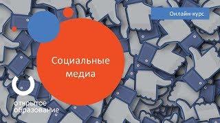 Социальные медиа / ТГУ