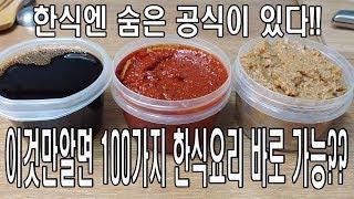 5분만 투자하시면 한식요리 100개이상 가능(장담함)