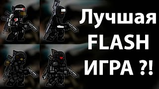 Лучшая FLASH игра ?! ( Strike Force Heroes )