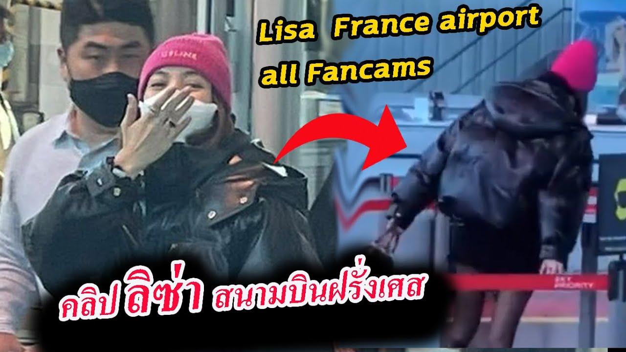คลิป ลิซ่า สนามบิน ฝรั่งเศส / Lisa at France airport/ nice to paris Fancam
