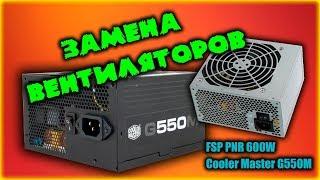 замена вентиляторов на FSP PNR 600W и CoolerMaster G550M (ЗАЧЕМ?????)