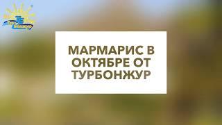 видео Погода в Мармарисе Турция