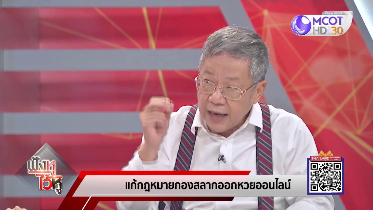 ร่าง พ.ร.บ. สลากกินแบ่งรัฐบาล (ใหม่) ส่อแวว…คนไทยอาจได้ลงทุนในหวยรูปแบบใหม่ๆ ก็เป็นได้