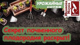 А нужна ли органика растениям? Главный закон плодородия почвы!