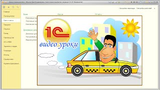 Як налаштувати інтерфейс 1С таксі?