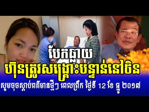 Download Youtube: .Khmer breaking news, Cambodia Politics News,Cambodia News,By Neary khmer