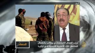 الحصاد- أبعاد التوتر بين أربيل وحزب العمال الكردستاني
