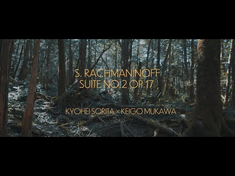 "Kyohei Sorita & Keigo Mukawa - S. Rachmaninoff / Suite No.2  Op.17 ""Introduction"" (ラフマニノフ / 組曲 第2番 )"