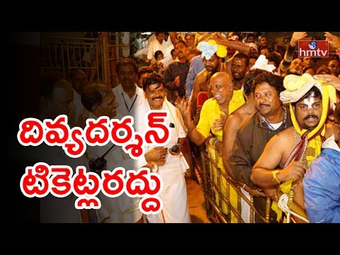 TTD Stops 'Divya Darshan' For Foot Pilgrims On Weekends | Devotees Fires | HMTV Special Focus