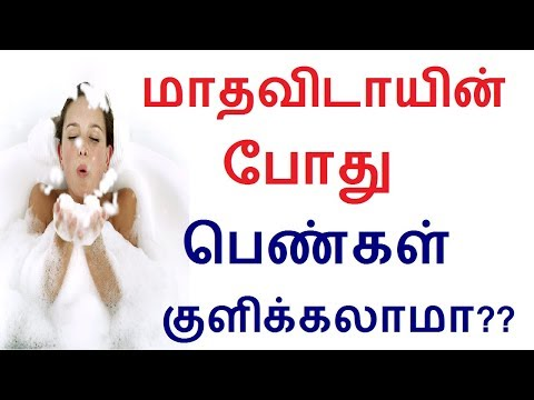 Can women take bath during period time or not in Tamil | Women Health tips from YouTube · Duration:  1 minutes 34 seconds