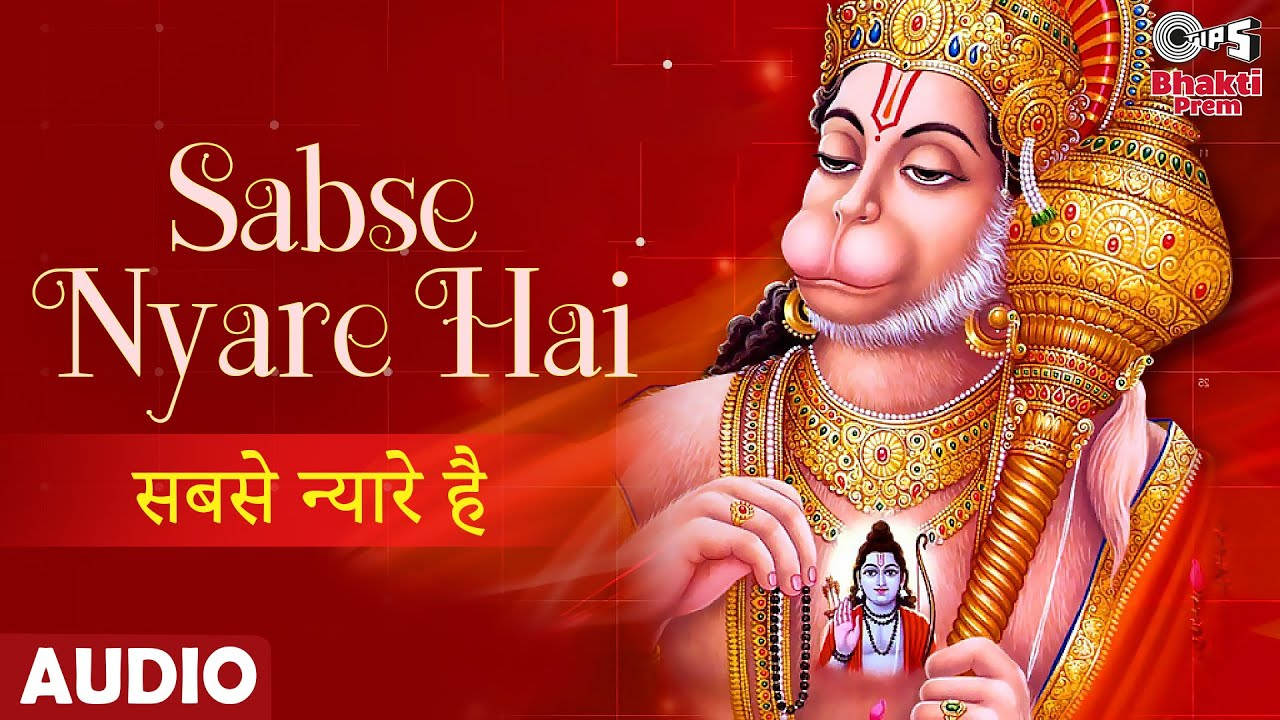 Sabse Nyare Hai   सबसे न्यारे है   Hanuman Bhajan   Santram Banjara   Nadeem-Shravan