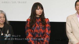 水崎綾女が出演する映画『洗骨』の公開直前・特別試写会が行われ舞台挨...