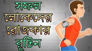সফল লোকেরা প্রতিদিন কী কী করেন | Motivational Video in BANGLA | THE COMPOUND EFFECT