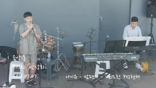 14 최도환(보컬), 장현재(피아노) - 아이유 - 밤편지 (cover.)