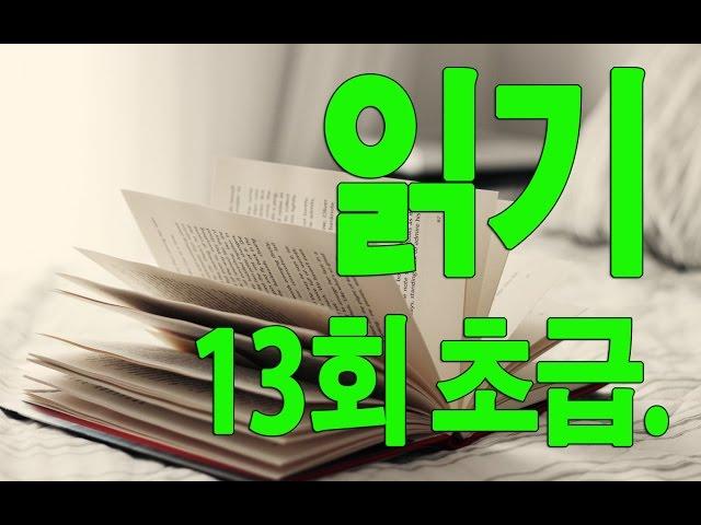 KOREAN TOPIK. 읽기 13회 초급.韓語能力試 Beginner