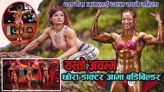 स्वर्ण र रजत पदक जित्ने बडी-बिल्डर खेलाडी राजनी I डरलाग्दो बडी भएकी खेलाडी Rajani Shrestha
