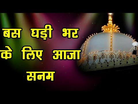 Bas Ghadi Bhar Ke Liye Aaja Sanam || Raju Murli  Qawwal