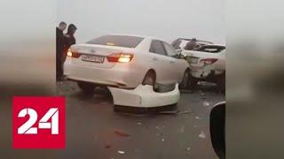 Смотреть видео В Адыгее из-за тумана произошло массовое ДТП - Россия 24 онлайн