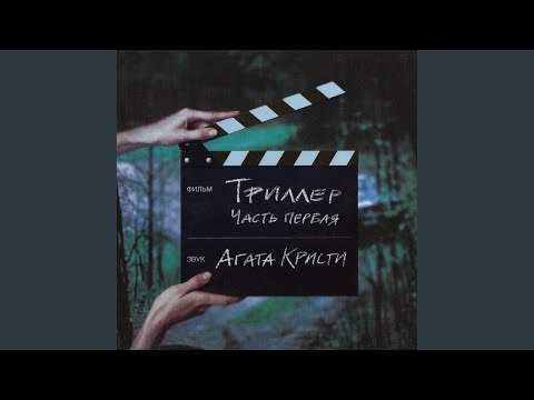 Агата кристи триллер саундтрек к фильму