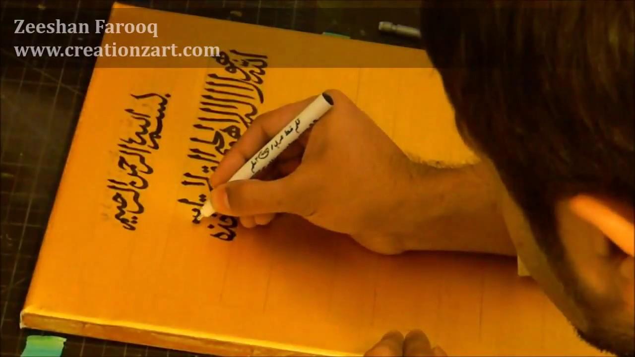 Ayat ul kursi arabic calligraphy on acrylic canvas youtube
