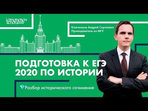ЕГЭ 2020 по истории. Полный разбор исторического сочинения.